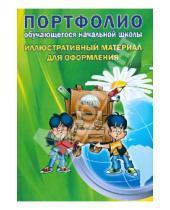 Картинка к книге Классное руководство - Портфолио обучающегося начальной школы. Иллюстративный материал для оформления