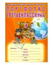 Картинка к книге В. Н. Разваляева А., Е. Андреева - Портфолио третьеклассника