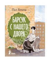 Картинка к книге Пал Бекеш - Барсук с нашего двора