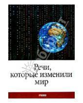 Картинка к книге Юрьевич Андрей Хорошевский - Речи, которые изменили мир