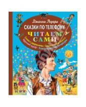 Картинка к книге Джанни Родари - Сказки по телефону