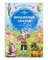 Картинка к книге Клуб семейного досуга - Отважному герою. Волшебные сказки для мальчиков