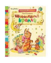 Картинка к книге Мэри Энид Блайтон - Шоколадный кролик