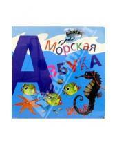 Картинка к книге Книжка-игрушка - Морская азбука