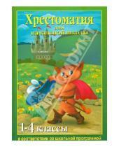 Картинка к книге Хрестоматии - Хрестоматия для начальной школы. 1-4 классы