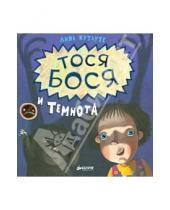 Картинка к книге Лина Жутауте - Тося-Бося и Темнота