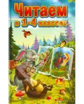 Картинка к книге Литература для младшего школьного возраста - Читаем в 1-4 классах