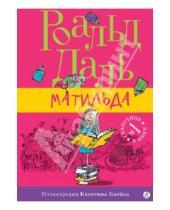 Картинка к книге Роальд Даль - Матильда