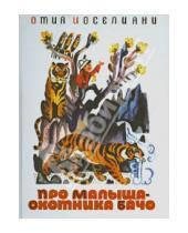 Картинка к книге Отиа Иоселиани - Про малыша-охотника Бачо
