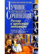 Картинка к книге Русский язык и литература - Лучшие сочинения по литературе 5-11кл