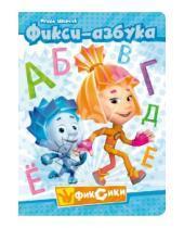 Картинка к книге Михайлович Игорь Шевчук - Фикси-азбука