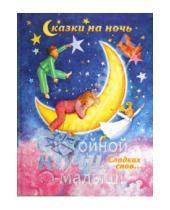 Картинка к книге Никола Бакстер - Спокойной ночи, малыш!