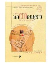 Картинка к книге Дэвид Дейда - Путь настоящего мужчины