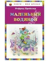 Картинка к книге Отфрид Пройслер - Маленький Водяной