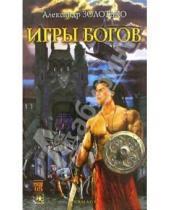 Картинка к книге Карпович Александр Золотько - Игры богов