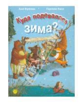 Картинка к книге Аня Фрёлих - Куда подевалась зима?
