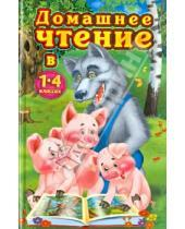 Картинка к книге Литература для младшего школьного возраста - Домашнее чтение в 1 - 4 классах