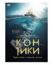 Картинка к книге Хоаким Роннинг - Кон-Тики (DVD)