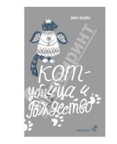 Картинка к книге Энн Файн - Кот-убийца и Рождество
