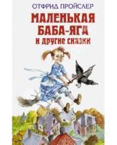 Картинка к книге Отфрид Пройслер - Маленькая Баба-Яга и другие сказки