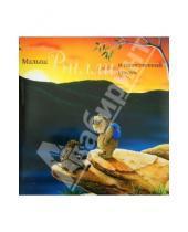 Картинка к книге Джейн Натали Паркер - Малыш Вилли и таинственный сундук