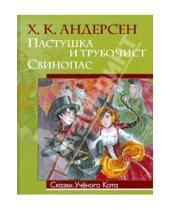 Картинка к книге Кристиан Ханс Андерсен - Пастушка и трубочист. Свинопас