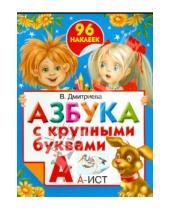 Картинка к книге Умные книги с наклейками - Азбука с крупными буквами