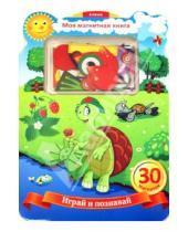 Картинка к книге Моя магнитная книга - Играй и познавай