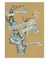 Картинка к книге Джованнино Гуарески - Сказка на рождество