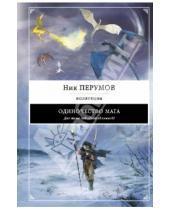 Картинка к книге Ник Перумов - Одиночество мага