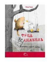 Картинка к книге Лена Гессе - Фред и Анабель. История одной любви