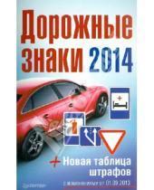 Картинка к книге Автошпаргалка - Дорожные знаки + Новая таблица штрафов 2014
