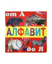 Картинка к книге Оникс - Алфавит от А до Я