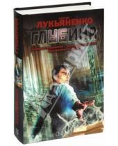 Картинка к книге Васильевич Сергей Лукьяненко - Глубина