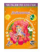 Картинка к книге Читаем по слогам - Дюймовочка