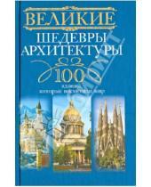 Картинка к книге Великие. 100 - Великие шедевры архитектуры. 100 зданий, которые восхитили мир