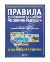 Картинка к книге ПДД - Правила дорожного движения. В редакции действующей с 8 апреля 2014 года