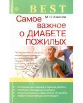 Картинка к книге С. М. Ахманов - Самое важное о диабете пожилых
