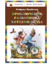 Картинка к книге Отфрид Пройслер - Приключения разбойника Хотценплотца