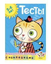 Картинка к книге Николаевна Ольга Земцова - Тесты. Для детей 5-6 лет