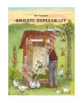 Картинка к книге Свен Нурдквист - Финдус переезжает