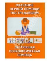 Картинка к книге Норматика - Оказание первой помощи пострадавшим. Экстренная психологическая помощь