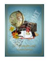 "Картинка к книге Феникс+ - Портфолио школьника ""Глобус и книги"" (33104)"