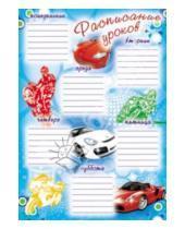 Картинка к книге Грамоты. Расписания уроков - Расписание уроков (Ш-4805)