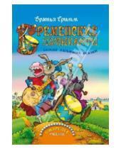 Картинка к книге Вильгельм и Якоб Гримм - Бременские музыканты. Самые любимые сказки