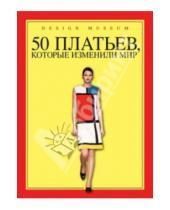 Картинка к книге Michael Czerwinski - 50 платьев, которые изменили мир