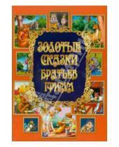 Картинка к книге Вильгельм и Якоб Гримм - Золотые сказки Братьев Гримм