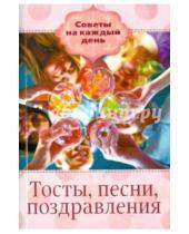 Картинка к книге Советы на каждый день - Тосты, песни, поздравления