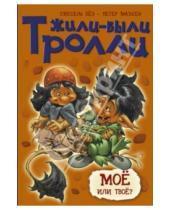 Картинка к книге Сиссель Бёэ - Моё или твоё?