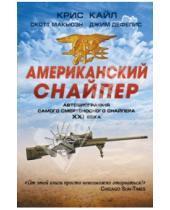 Картинка к книге Джим Дефелис Скотт, Макьюэн Крис, Кайл - Американский снайпер. Автобиография самого смертоносного снайпера XXI века
